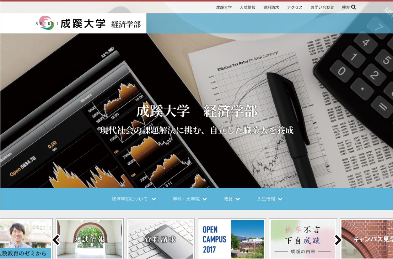 成蹊大学 WEBサイト・関連サイト構築 / 運用