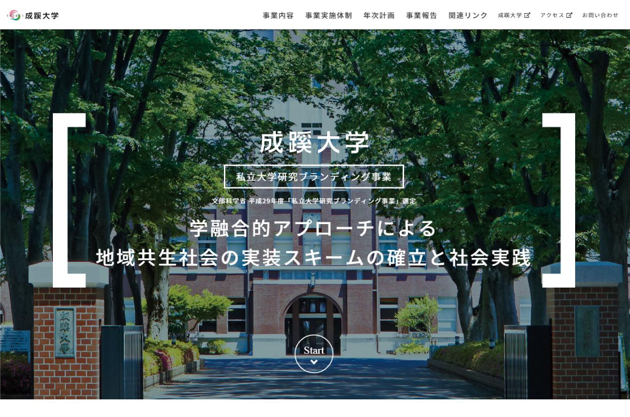 成蹊学園 WEBサイト・関連サイト構築