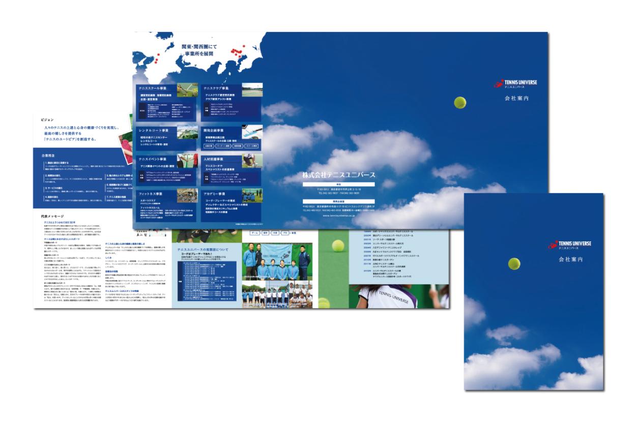テニスユニバース リブランディング 計画