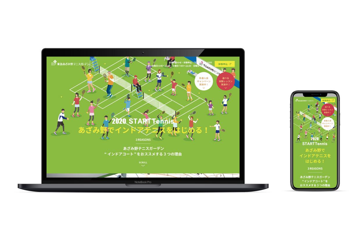 テニスユニバース 2020広告計画