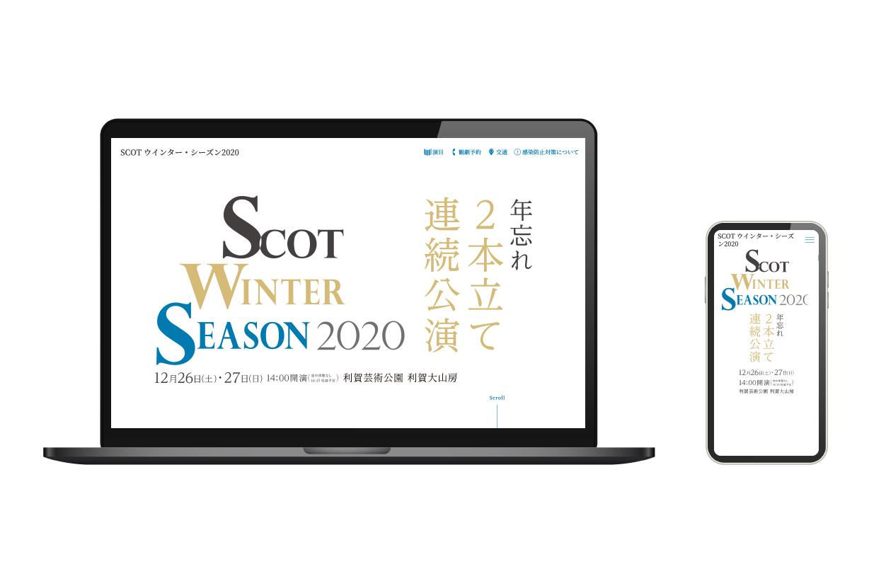 SCOT SUMMER SEASON / WINTE RSEASON2020 VI計画