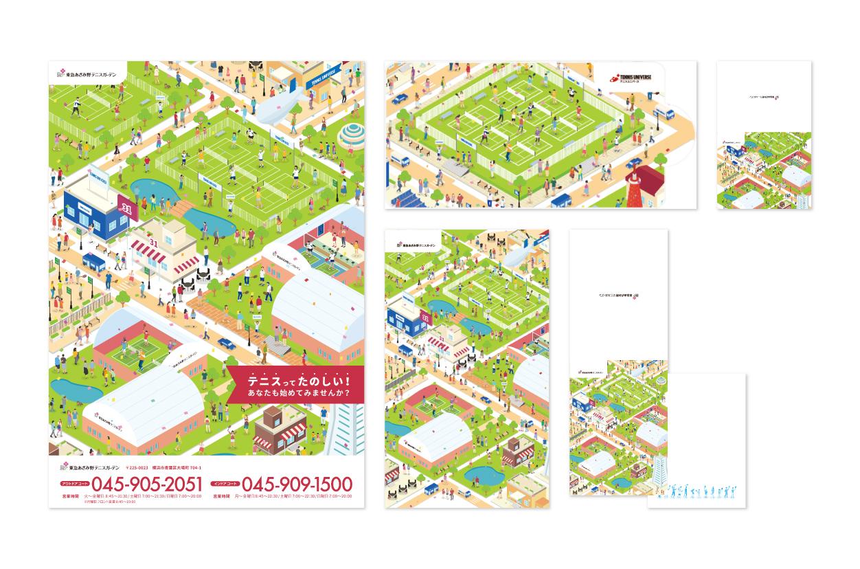 テニスユニバース 2021広告計画