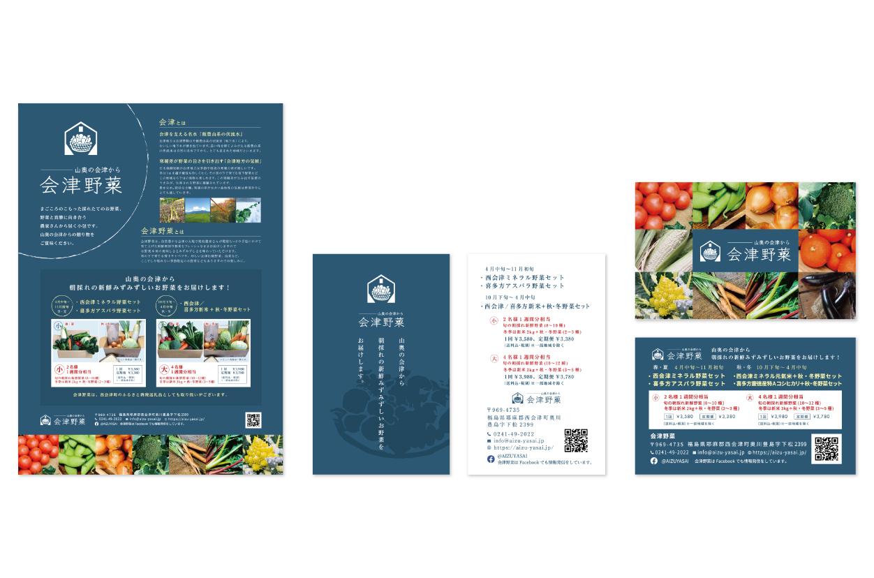 会津野菜 デザイン/運用