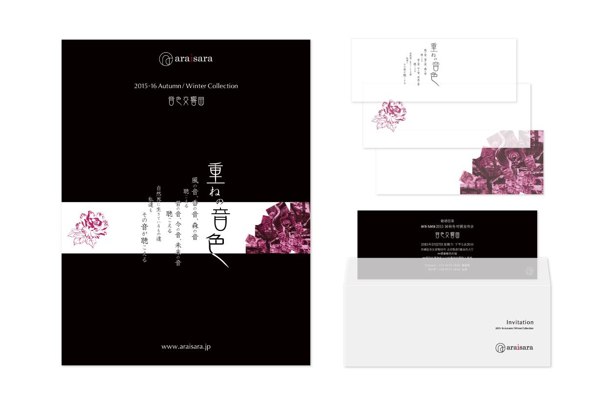 ARAI SARA北京コレクション VI計画
