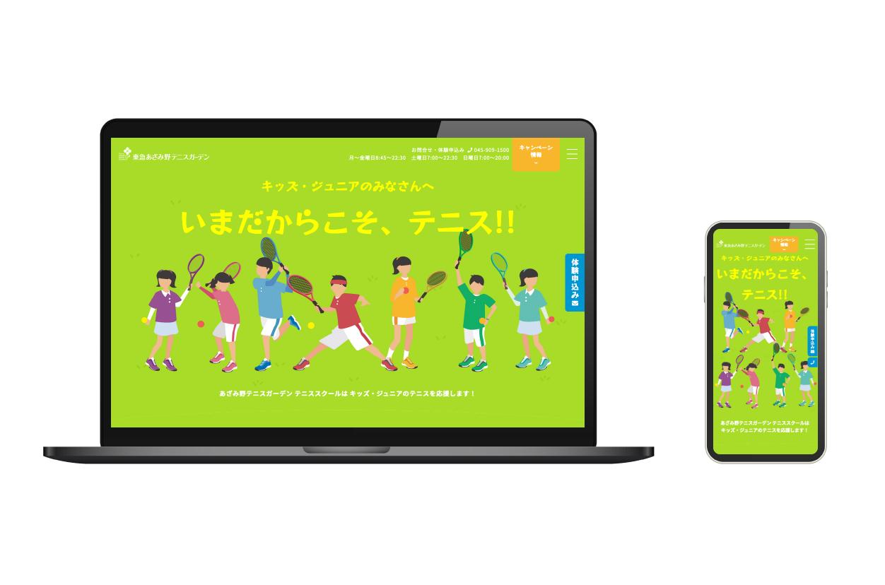 テニスユニバース ジュニアスクールLP / 広告計画