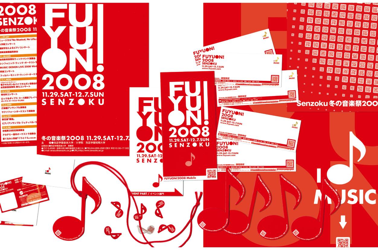 NATSUON/FUYUON VI計画