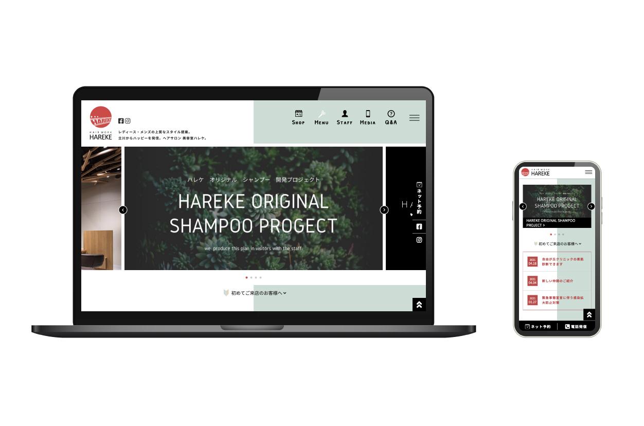 HAREKE ウェブサイト