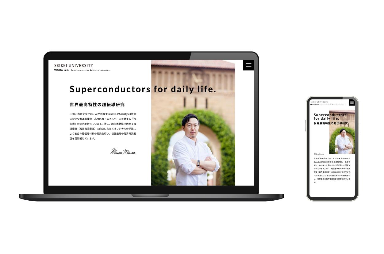 三浦研究室 ウェブサイト