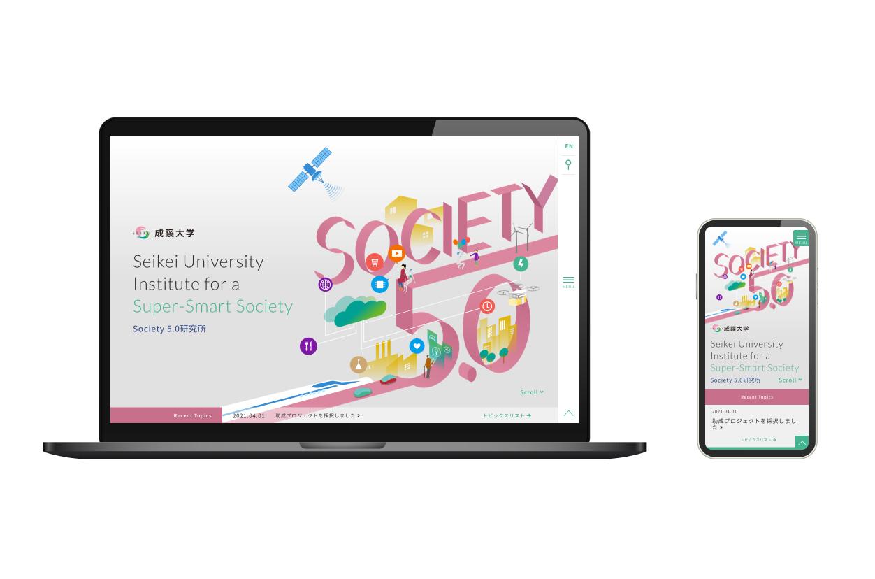 成蹊大学society 5.0研究所 ウェブサイト