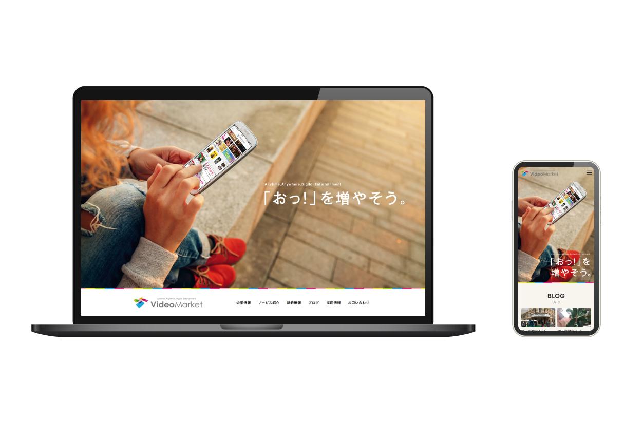 ビデオマーケット ウェブサイト