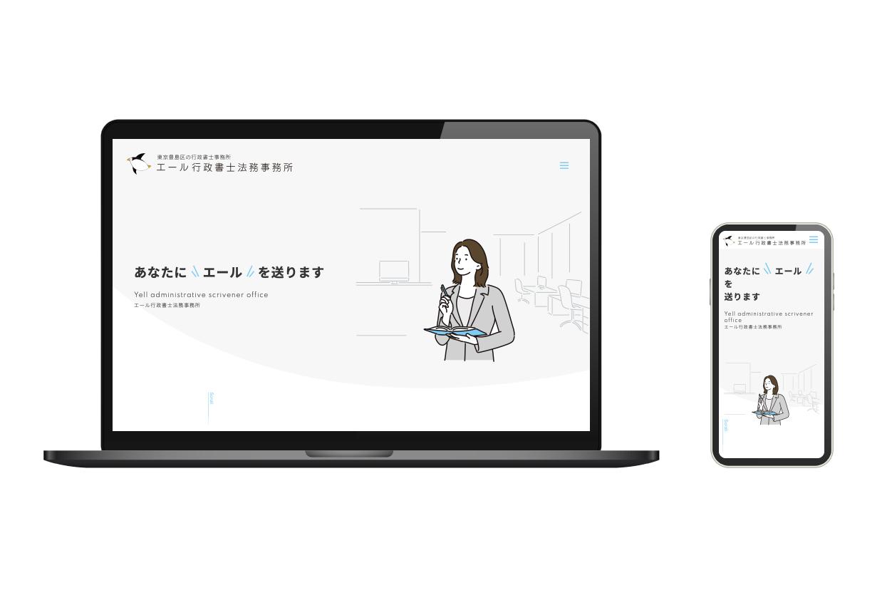 エール行政書士事務所 ウェブサイト