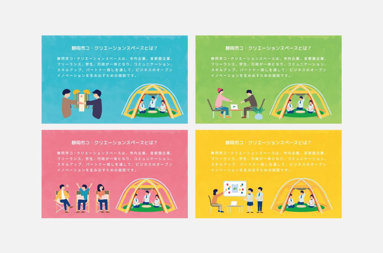 静岡市コ・クリエーションスペース VI計画